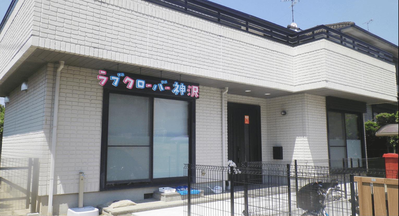 ラブクローバー神沢