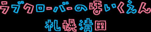 ラブクローバー札幌清田